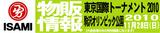 tokyo_international_isami_logo