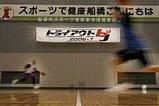 合同トライアウト2006-2007