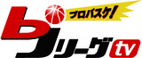 bjリーグtv