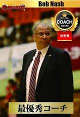 11コーチ_ナッシュ