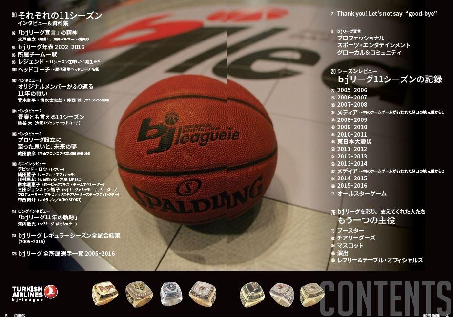 プロバスケットボール bjリーグ...
