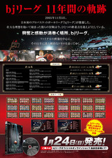 bj-leagueTheFinalDVD_flyer_ura