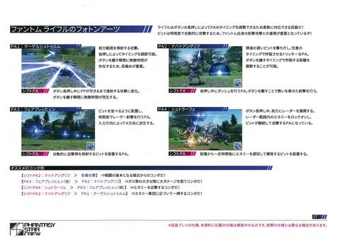 アークス X´mas パーティ Instruction sheet 07