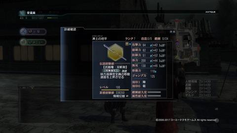 双斬剣福引き3