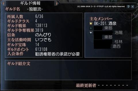 真・三國無双 Online Z_20180522021525