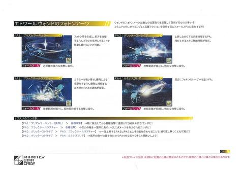 エトワール試遊会 Instruction sheet 08