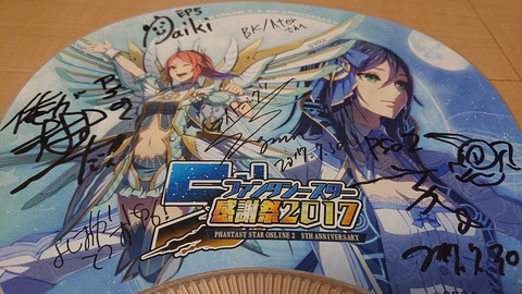 PS感謝祭2019 札幌にてサイン全体図