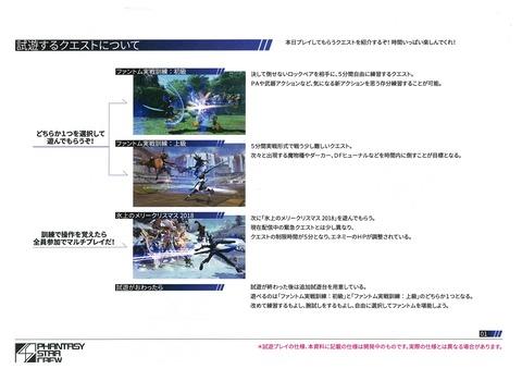 アークス X´mas パーティ Instruction sheet 01