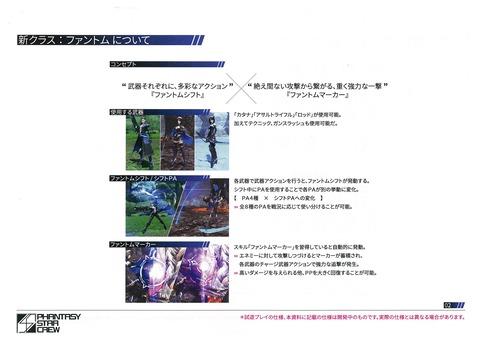 アークス X´mas パーティ Instruction sheet 02