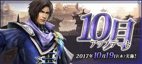 2017/10アップデート 双斬剣