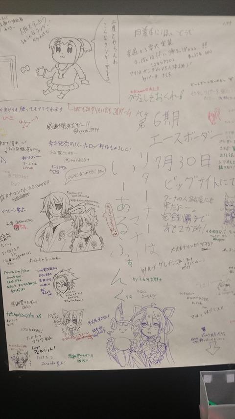 PS感謝祭2017名古屋 最終落書きコーナー2