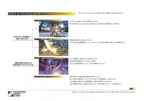 エトワール試遊会 Instruction sheet 01