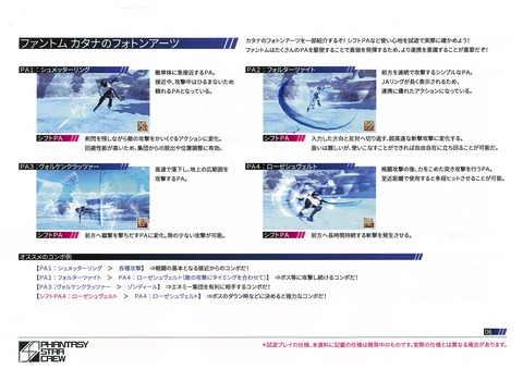 アークス X´mas パーティ Instruction sheet 06