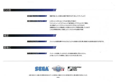 アークス X´mas パーティ Instruction sheet END