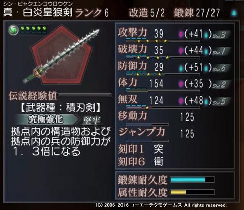 制圧積刃剣