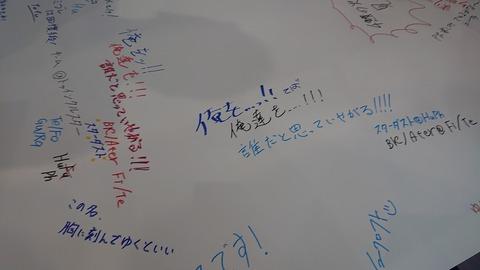 ship4落書きコーナー2019(コラボ)