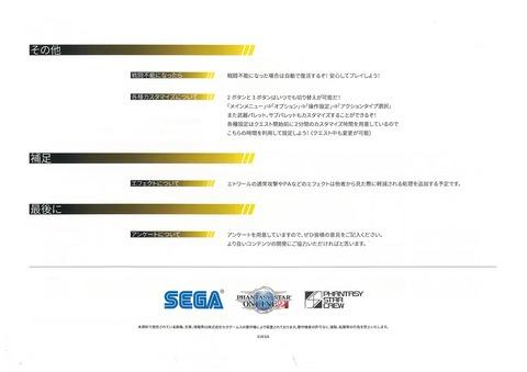 エトワール試遊会 Instruction sheet ED
