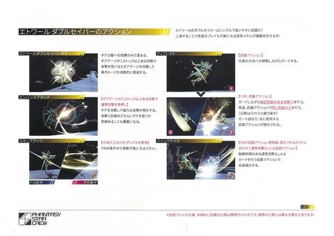 エトワール試遊会 Instruction sheet 03