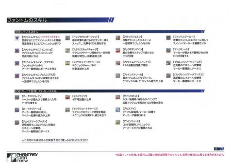アークス X´mas パーティ Instruction sheet 09