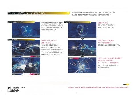 エトワール試遊会 Instruction sheet 07