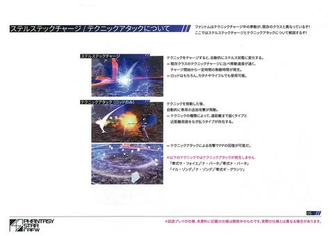 アークス X´mas パーティ Instruction sheet 05