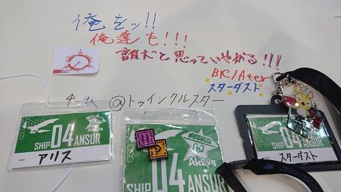 ship4落書きコーナー2019(我らがチーム)