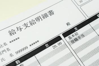 年収260万円