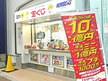 1億円当選