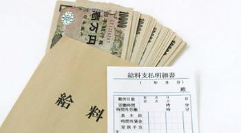 年収300万円