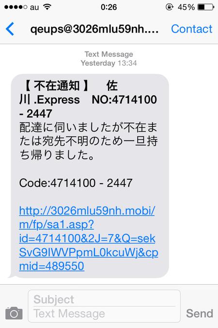 佐川急便の詐欺ショートメールに注意!クリックし …