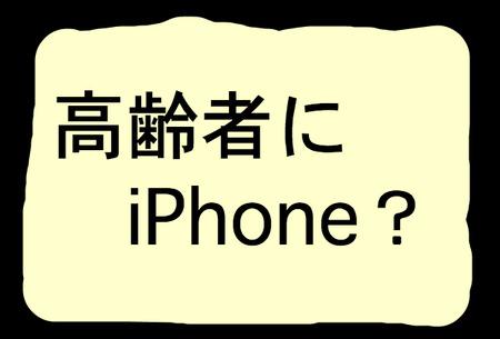 senior-smartphone