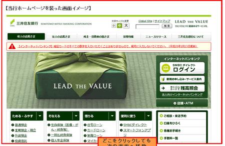 【詐欺!】三井住友銀行を騙る フィッシングメール  …