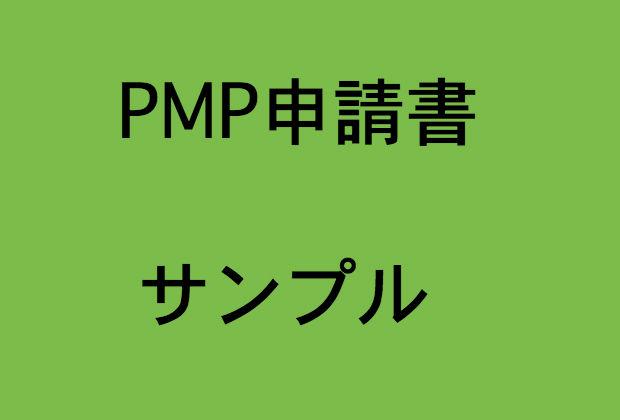 pmp 受験 資格
