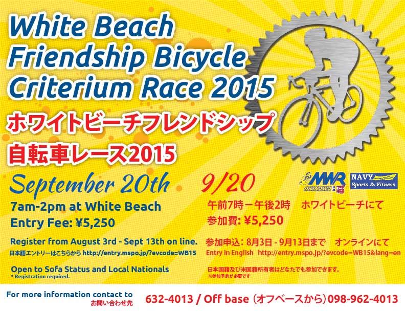 ... ホワイトビーチで自転車レース