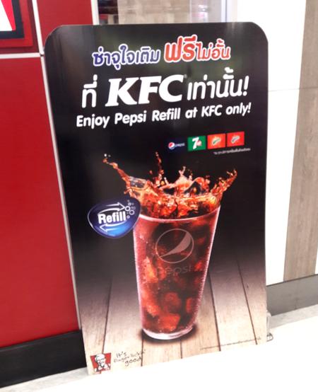 飲み放題KFC