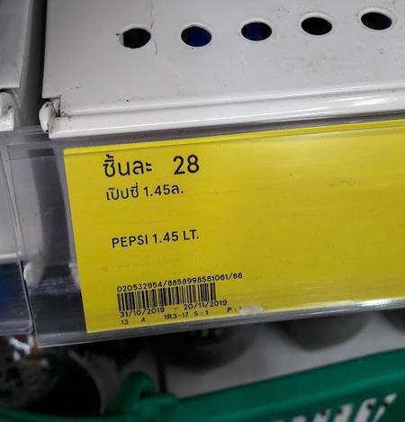 ペプシも値上げ