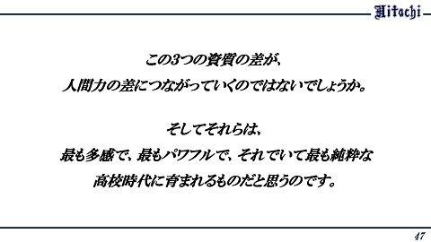 pptx _ページ_048