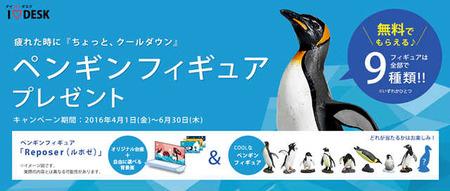 もれなくプレゼント ペンギン  IODATA
