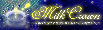 milkcrown