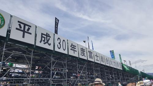総火演 2018