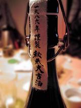 20100220長雲大古酒2