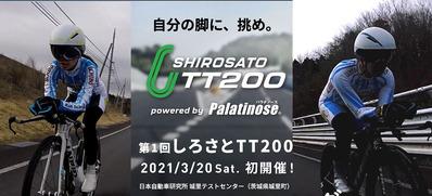 shirosatoTT