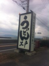 20111210上戸