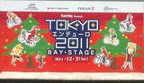 20111203tokyoenduro0