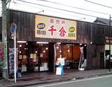 20080927直売所千倉