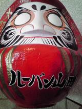 20100418ルーバン山田