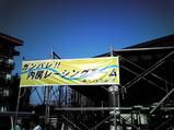 20090419ツール・ド・草津1