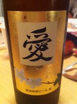 20110812ビール1