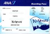 キッザニアチケット