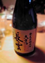 20100220長雲大古酒1